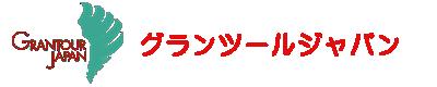 グランツールジャパン